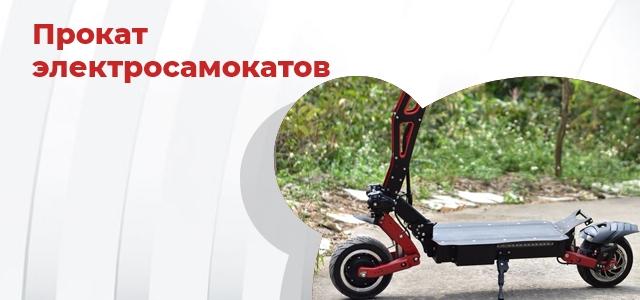 Прокат электросамокатов в Калуге